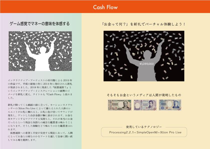 Cash-Flow-説明パネル
