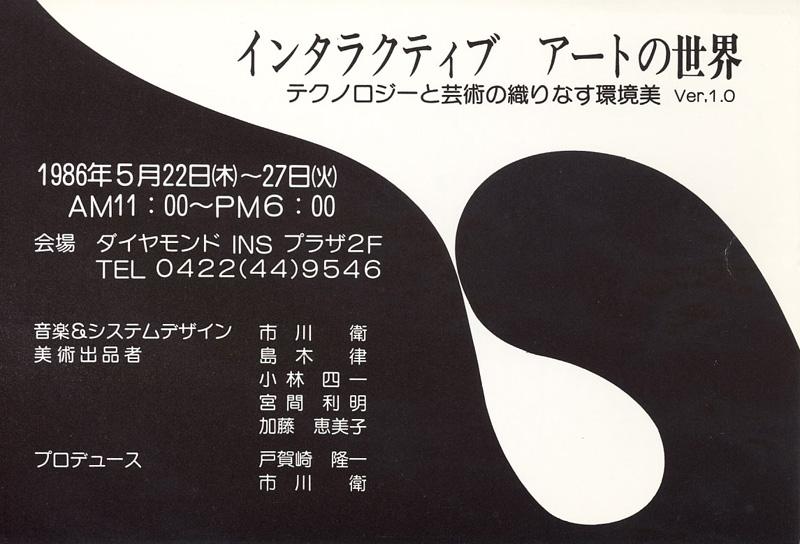 インタラクティブアートの世界(1986)DM