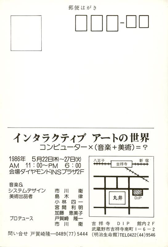 インタラクティブアートの世界(1986)