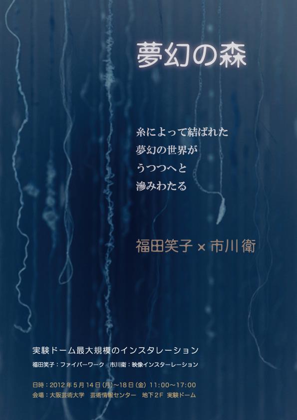 『夢幻の森』(2012)ポスター