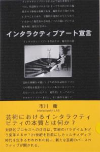 インタラクティブアート宣言(1994)